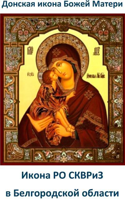 Икона Божей Матери Донская