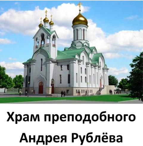 Храм преподобного Андрея Рублёва